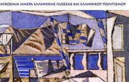 Giornata Mondiale della Lingua e della Cultura Greca, Napoli culla delle celebrazioni di una lingua viva