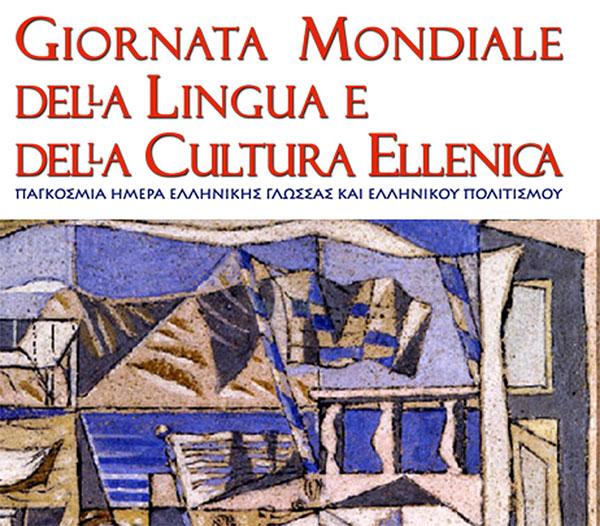 Giornata Mondiale della Lingua e della Cultura ellenica