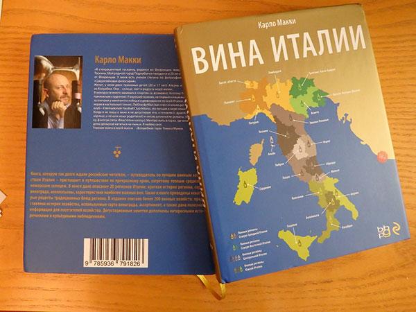 Guida russa ai vini italiani