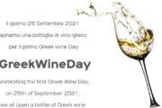 #GREEKWINEDAY: il 25 settembre una giornata dedicata ai vini greci