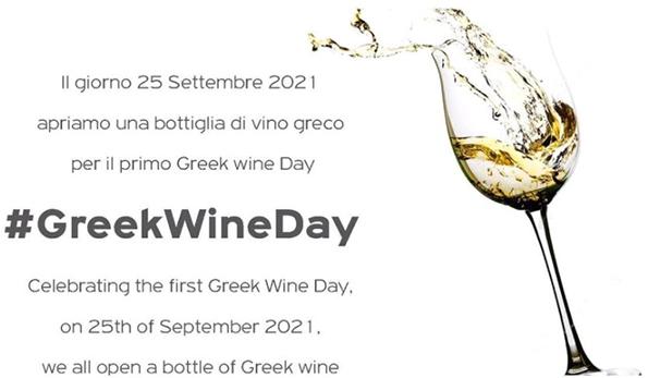 #GREEKWINEDAY